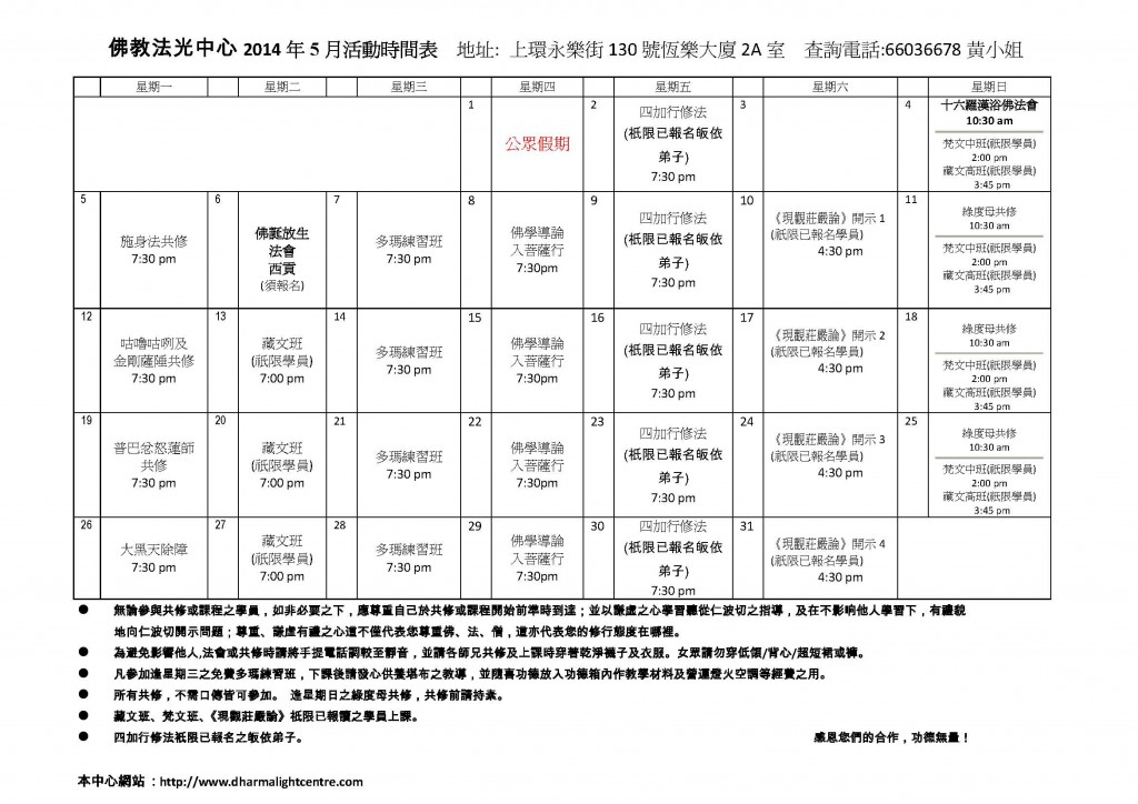 May 2014་Schedule