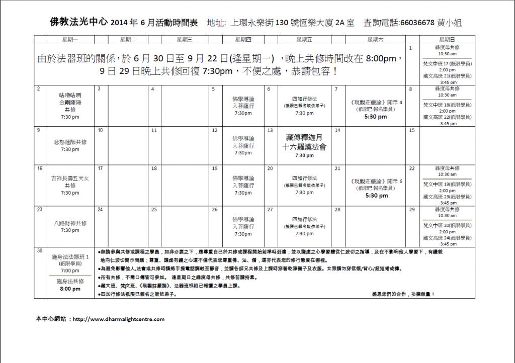 2014_June_Schedule_updated