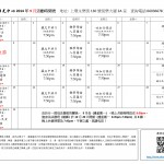 9月活動時間表