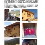 建大佛壇feb2015