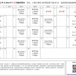 April 2015活動時間表