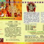 佛教法光中心