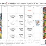 2016JULY時間表 (1)