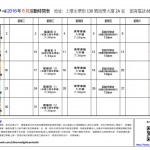2016時間表 (2)