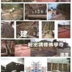 1.佛學寺