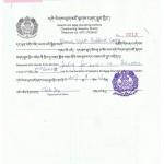 不丹膳食 001
