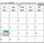 thumbnail_五月時間養