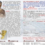 佛像貼金及入藏[13779]