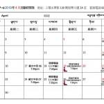 4月活動時間表