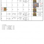 5月時間表